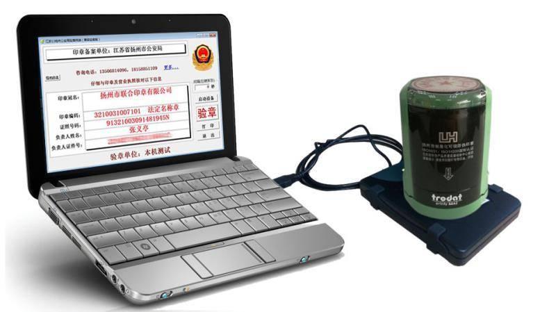 航天信息研发的江苏省印章治安管理信息系统.jpg