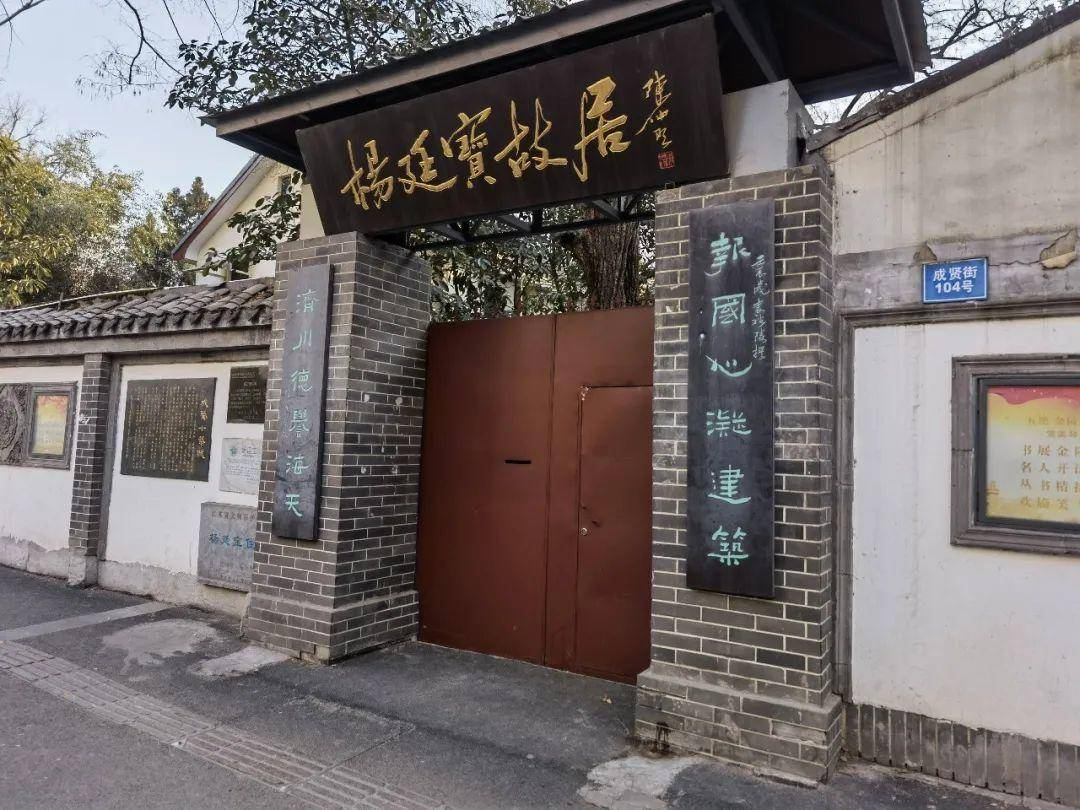 楊廷寶故居。南報融媒體記者 朱彥攝