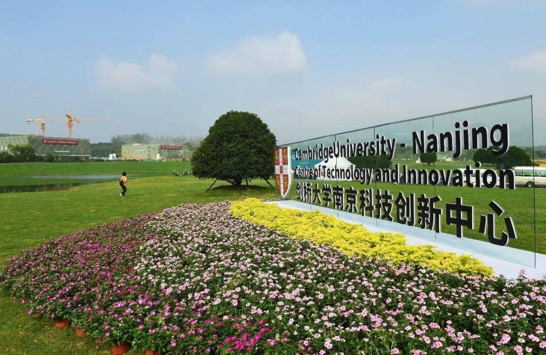 作為江蘇省會、科教大市,南京有著豐厚科技創新資源。圖為劍橋大學南京科技創新中心。南報融媒體記者 崔曉攝