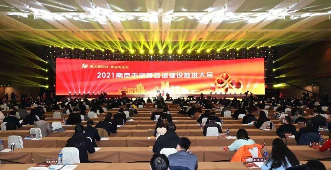 2021南京市創新名城建設推進大會現場。南報融媒體記者 馮芃攝