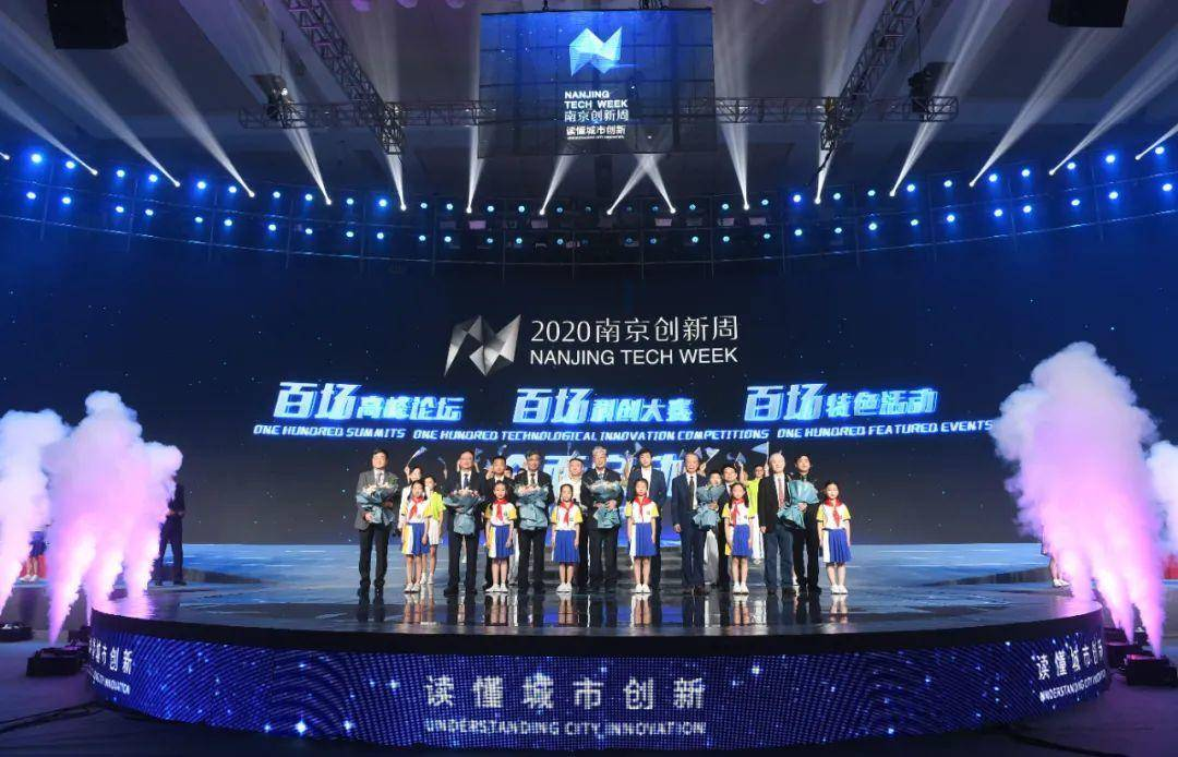 2020年南京創新周啟動儀式現場。南報融媒體記者 崔曉 馮芃攝