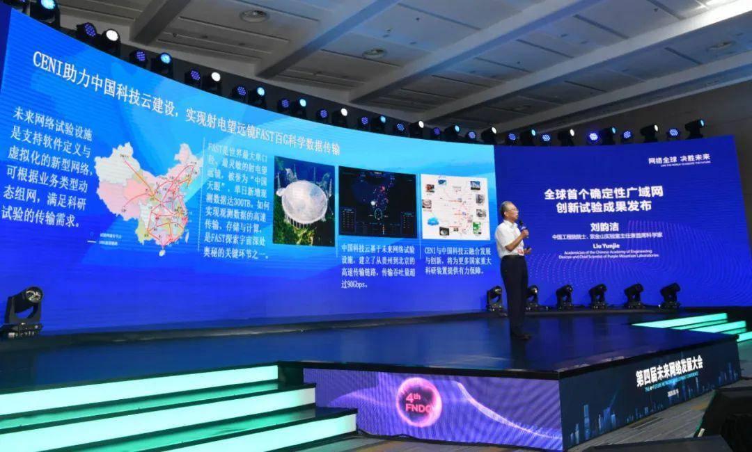 第四屆未來網絡發展大會上,劉韻潔院士發布發布全球首個確定性廣域網絡創新試驗成果。南報融媒體記者 馮芃攝