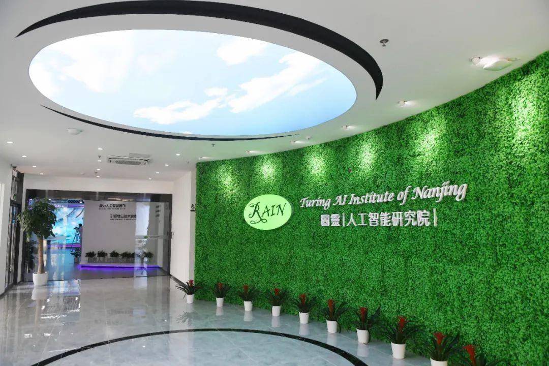 南京圖靈人工智能研究院。南報融媒體記者 崔曉攝