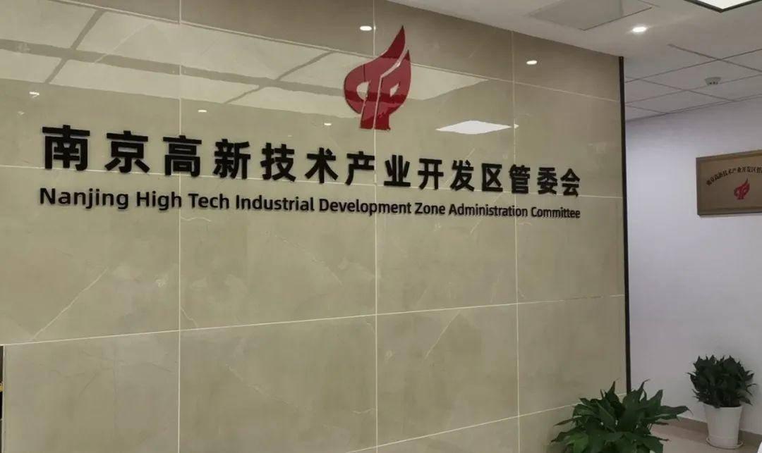 南京高新技术产业开发区管委会。南报融媒体记者 吴彬摄