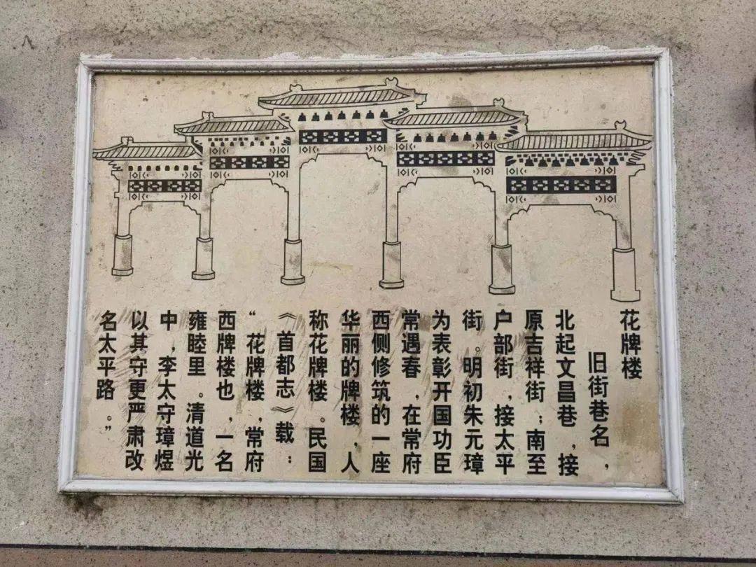 花牌楼文化牌。南报融媒体记者 朱彦 摄