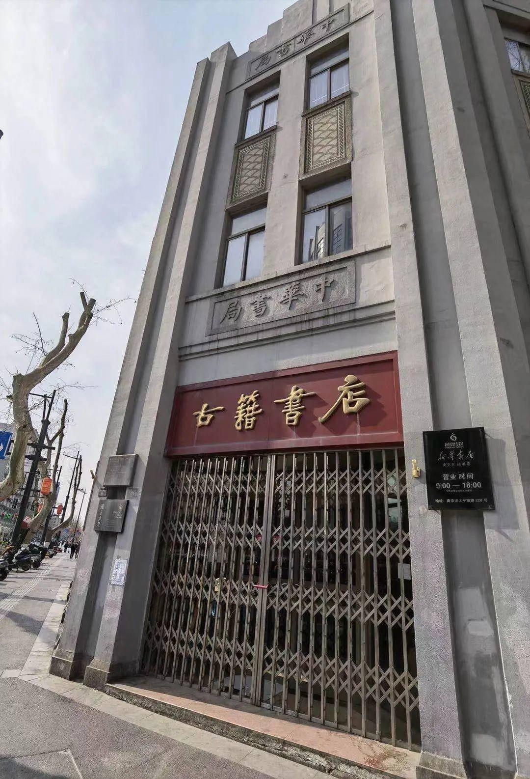 南京古籍书店。南报融媒体记者 朱彦 摄