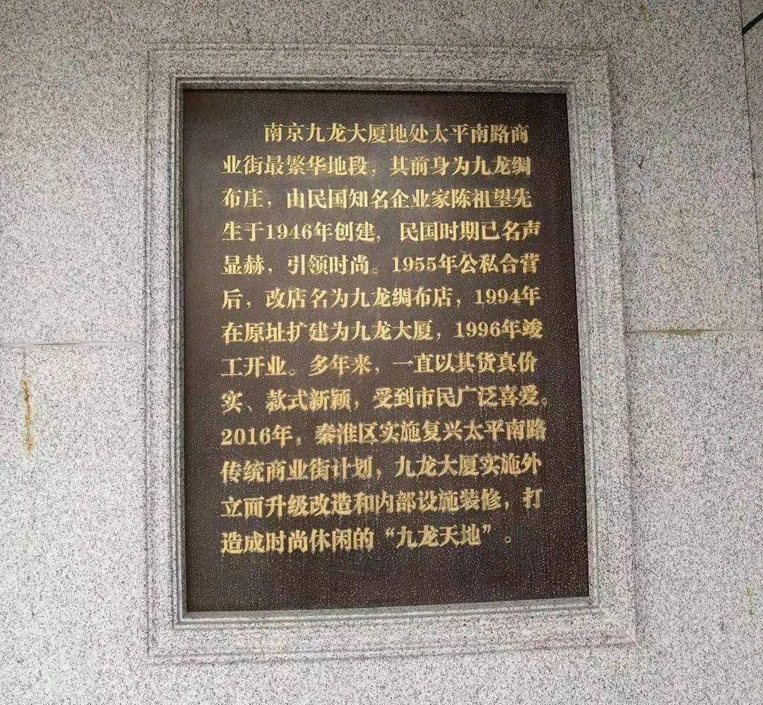九龙大厦前身为九龙绸布庄。南报融媒体记者 朱彦 摄
