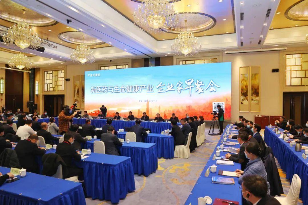 2月27日,新医药与生命健康产业企业家早餐会举行。南报融媒体记者 冯芃摄