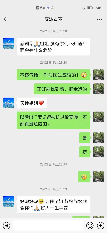 张云霞医生和患者温馨的对话
