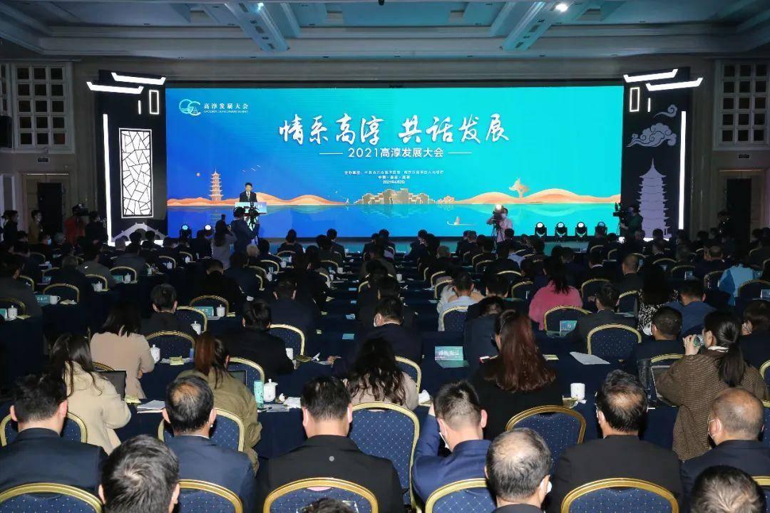 第二届高淳发展大会现场。通讯员 杨军 南报融媒体记者 徐琦摄