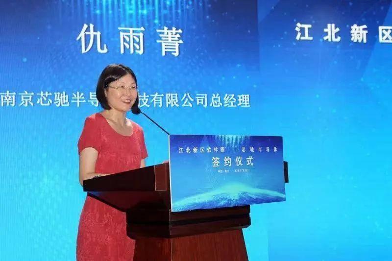 南京芯馳半導體科技有限公司公司創始人兼CEO仇雨菁。圖源:南京軟件園