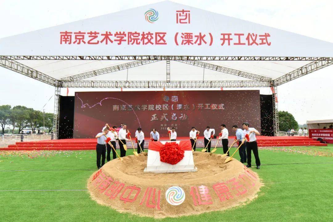 南京藝術學院校區(溧水)開工儀式。溧水區委宣傳部供圖