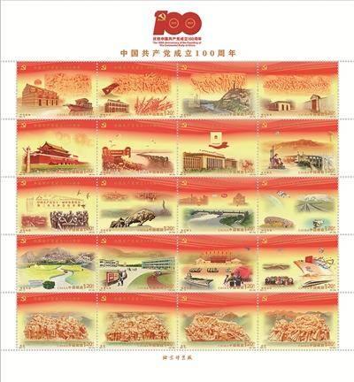 《中國共產黨成立100周年》紀念郵票示意圖。來源:國家郵政局