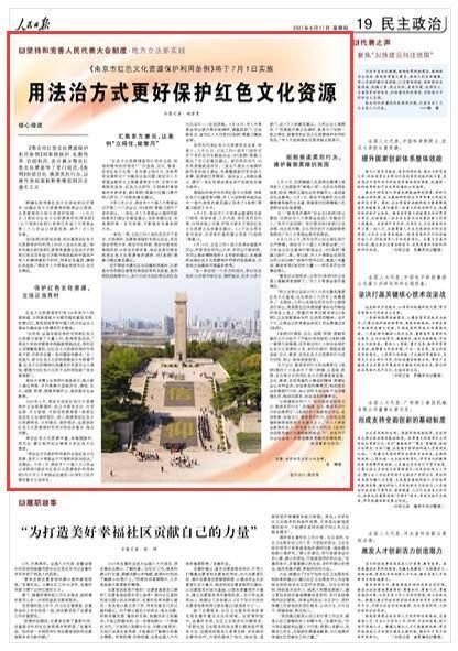 《 人民日报 》2021年06月17日 第 19 版 版面截图