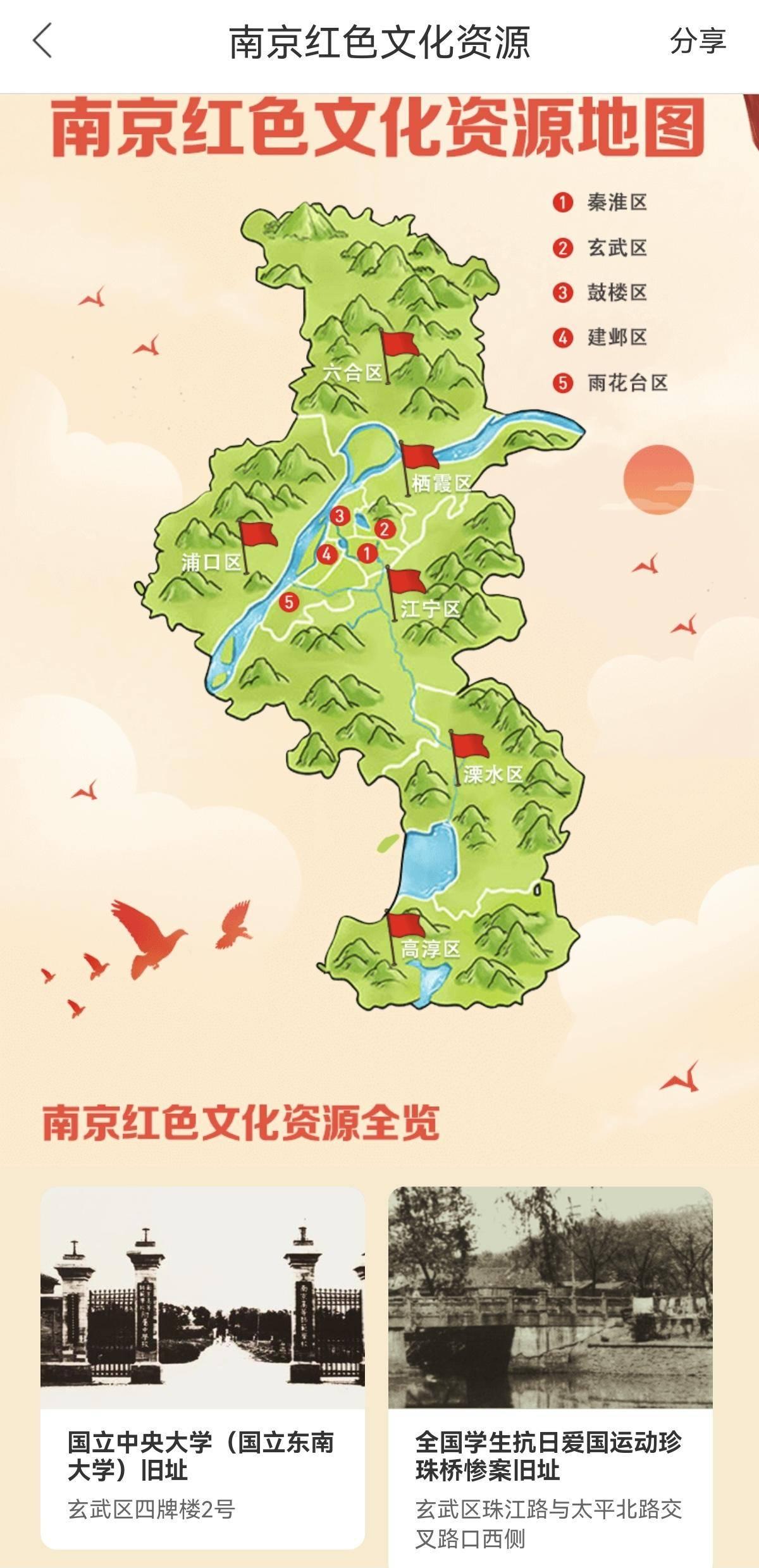 """(""""南京红色文化资源地图""""手机页面截图)"""