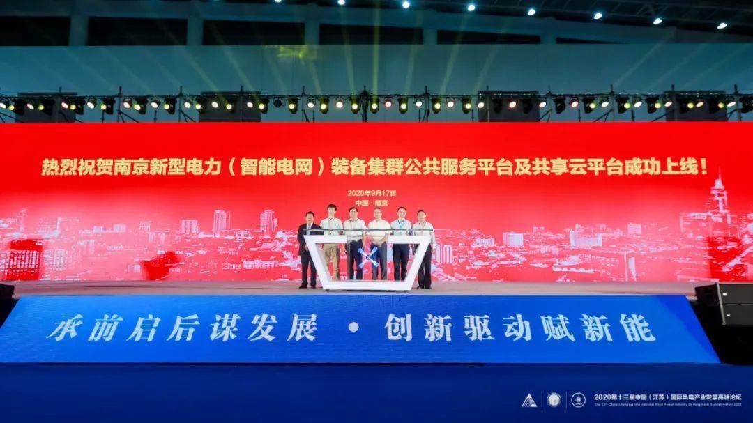 2020年9月,南京新型电力(智能电网)装备集群公共服务平台及共享云平台上线,助力我市智能电网产业高质量发展。主办方供图