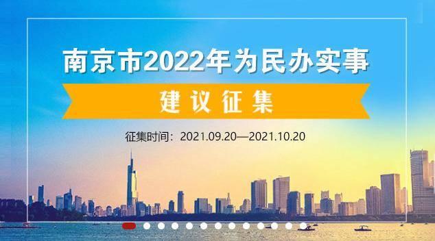 """""""南京市人民政府""""网站首页截图。"""