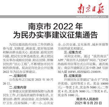 2021年9月20日南京日报A2版截图。