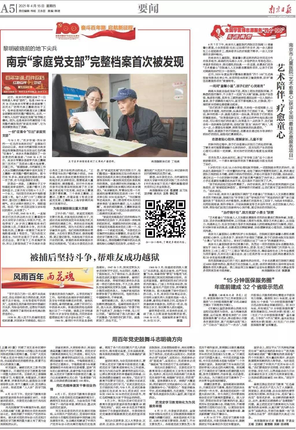 2021年4月15日《南京日報》A5版