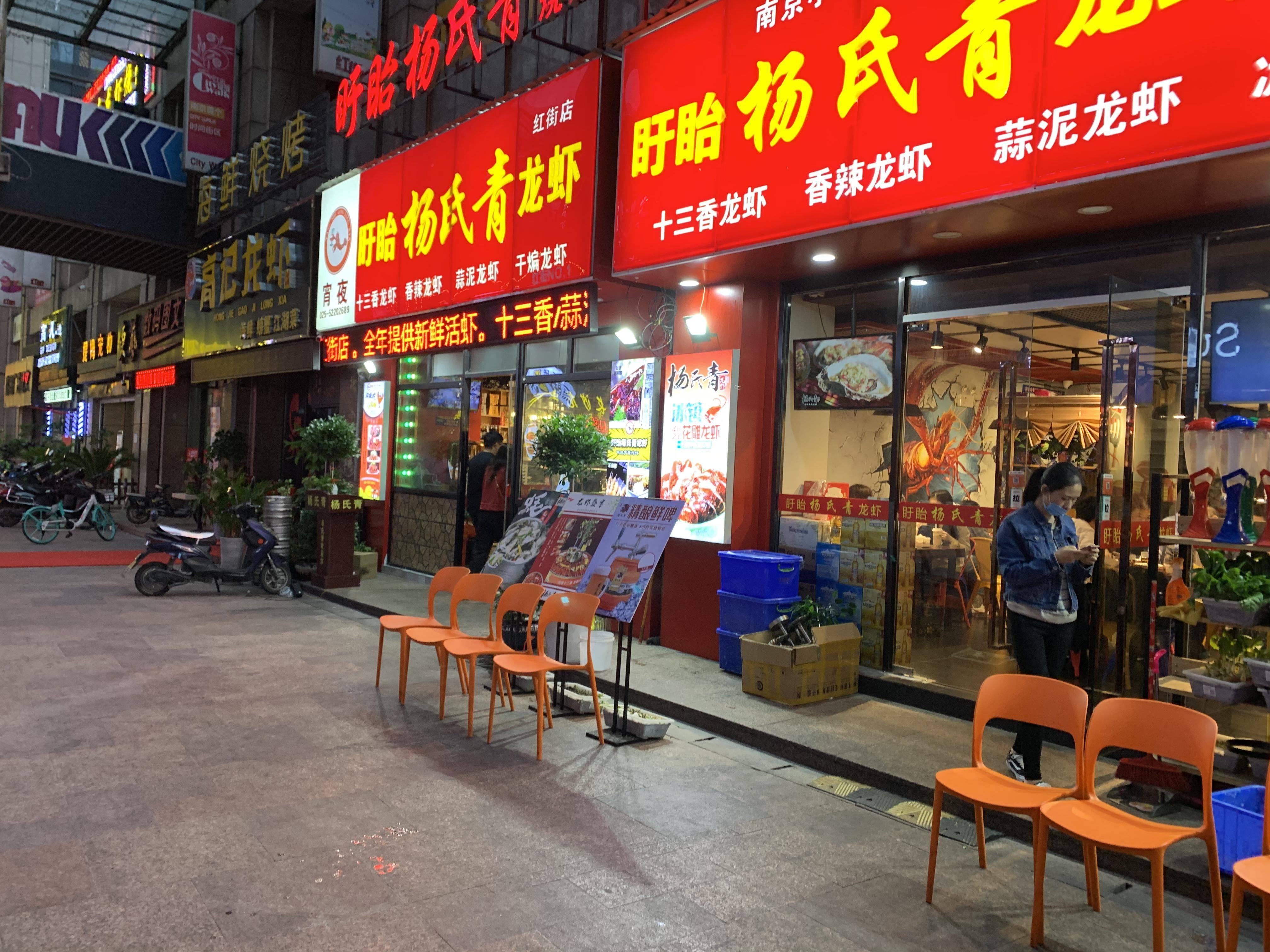 红街聚集了多家小龙虾餐厅。南报融媒体记者 翟羽 摄