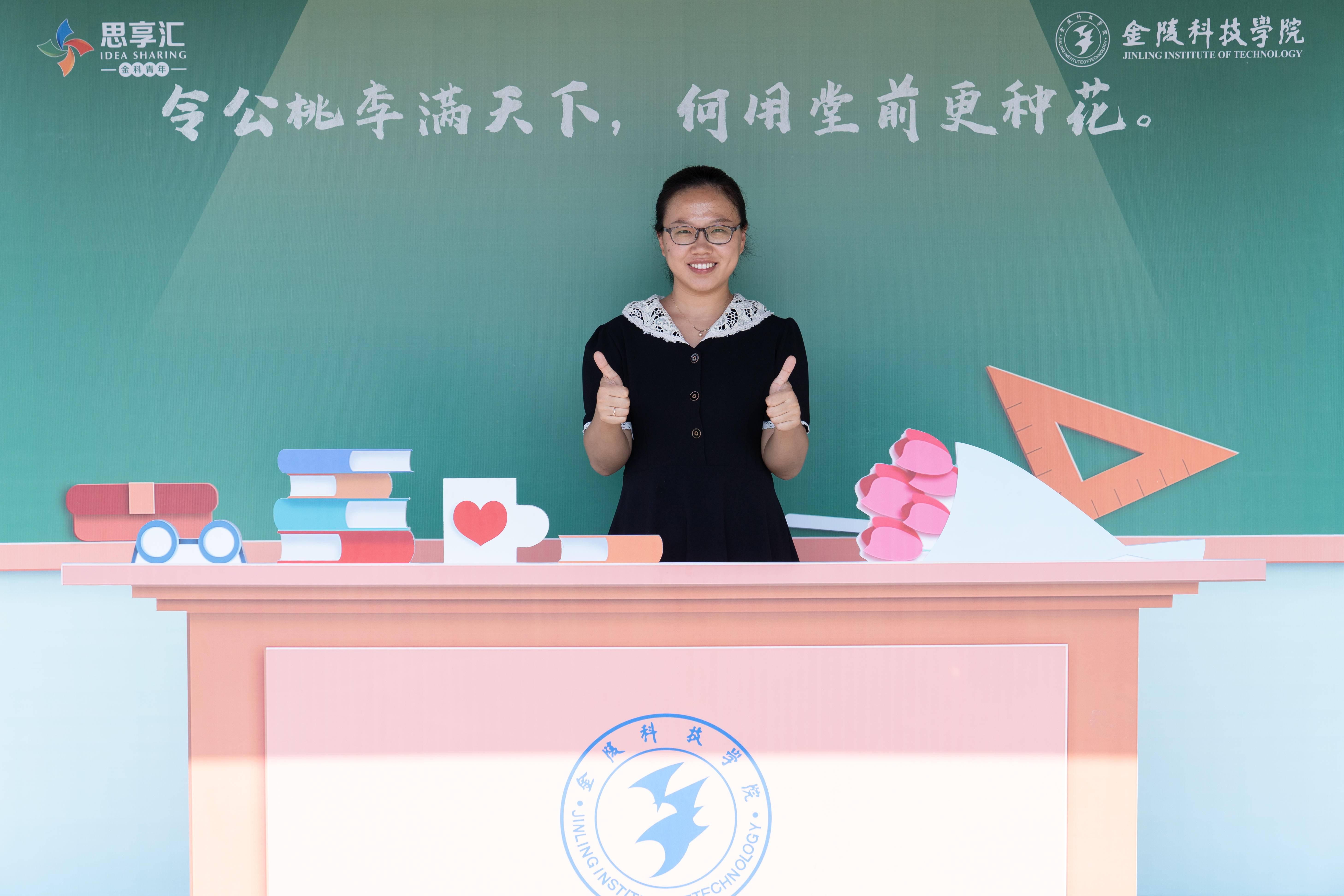 """省""""青蓝工程""""优秀青年骨干教师培养对象、理学院 朱凌雪"""